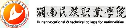 湖南民族职业学院logo