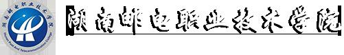 湖南邮电职业技术学院logo