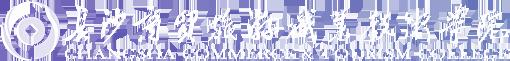 长沙商贸旅游职业技术学院