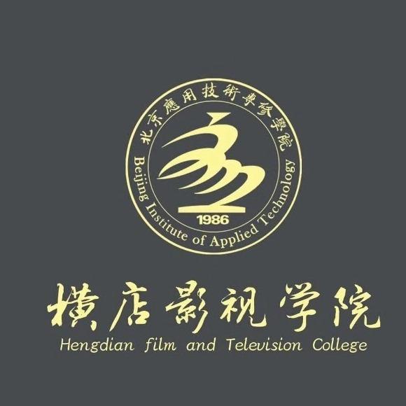 北京应用技术专修学院横店影视学院