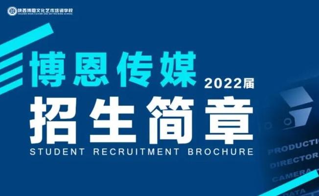 博恩传媒2022届招生简章权威发布
