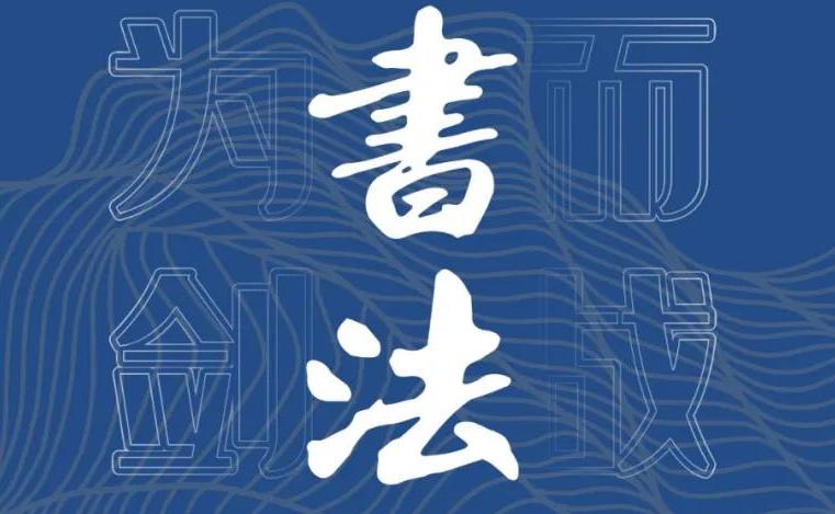 执笔为剑·为梦而战-博恩书法2022届书法招生简章权威