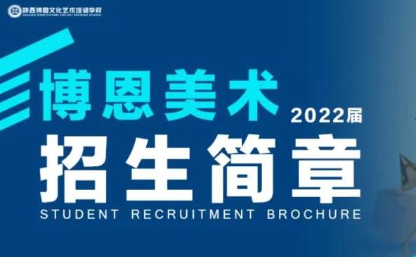 征途漫漫·唯有奋斗—陕西博恩美术2022届招生简章